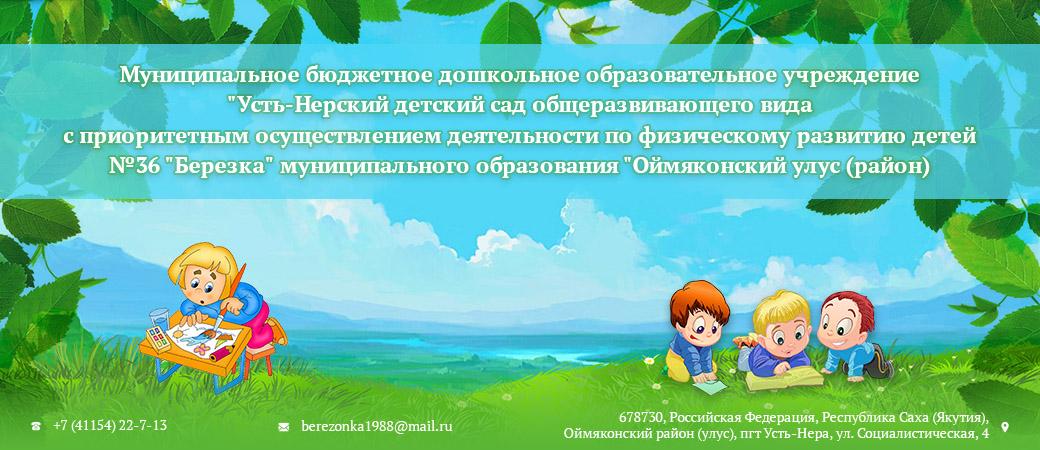 """МБДОУ """"УНДС общеразвивающего вида №36 """"Березка"""""""